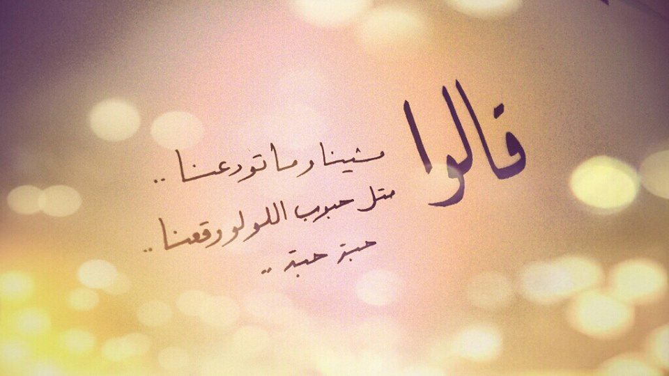 صور كلام فراق ووداع , دموع واهات يكتبها الفراق