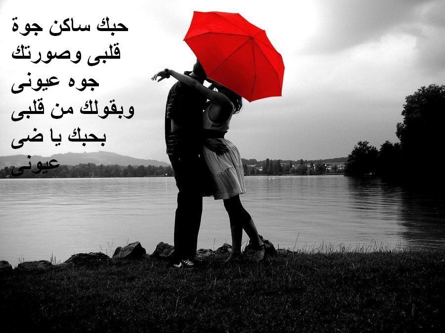 بالصور عبارات حب للحبيب , رومانسيات مكتوبة للعشاق 1058