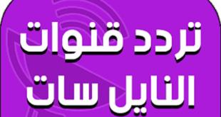 نتيجة بحث الصور عن تردد القنوات الشيعية الجديدة , شوف ترددات القنوات الشيعية