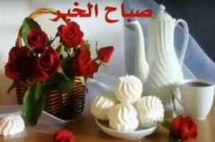 بالصور فيديو صباح الخير , خيرات ومحبة تتبادل فى الصباح 1367 3 310x205