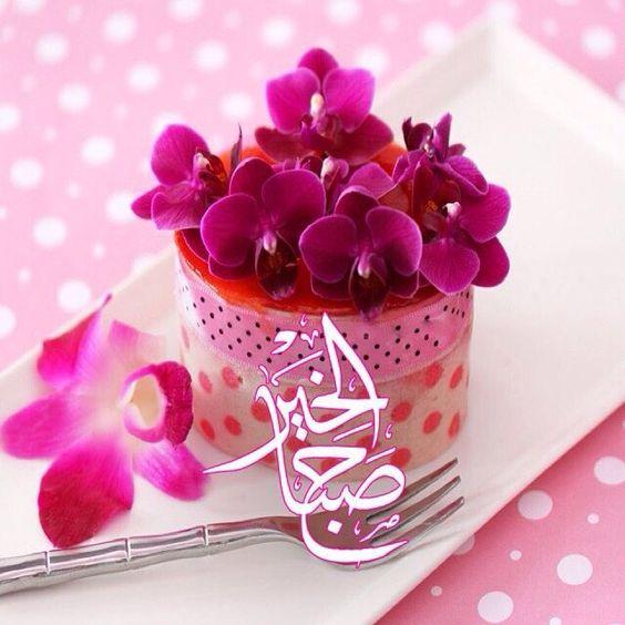 بالصور صور ورد صباح الخير , بطاقات وردية لاجمل صباح 1370 3