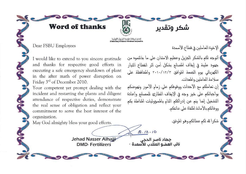 بالصور رسالة شكر وعرفان لمسؤول , مسجات مكتوبة تقديرا للمسؤلين 1427 8