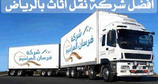 صور نقل اثاث بالرياض , احدث الاساليب واقل تكاليف لنقل الاثاث بمدينة الرياض