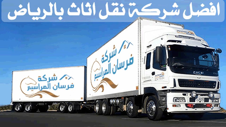 بالصور نقل اثاث بالرياض , احدث الاساليب واقل تكاليف لنقل الاثاث بمدينة الرياض