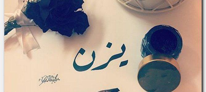 صوره معنى اسم يزن , يزن من الاسماء المذكرة ولها مكانه كبيرة تعرف عليها