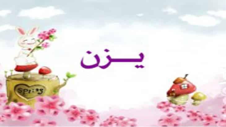 صورة معنى اسم يزن , يزن من الاسماء المذكرة ولها مكانه كبيرة تعرف عليها