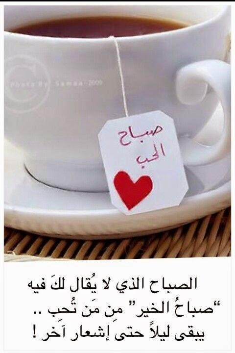 بالصور صباح الحب , تحيات صباحية مغزولة بالحب 1469 2