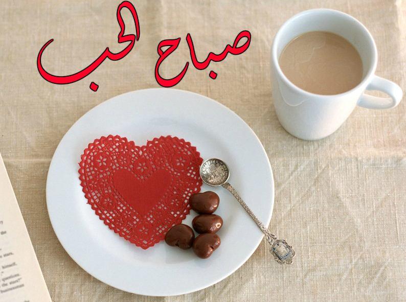 صورة صباح الحب , تحيات صباحية مغزولة بالحب