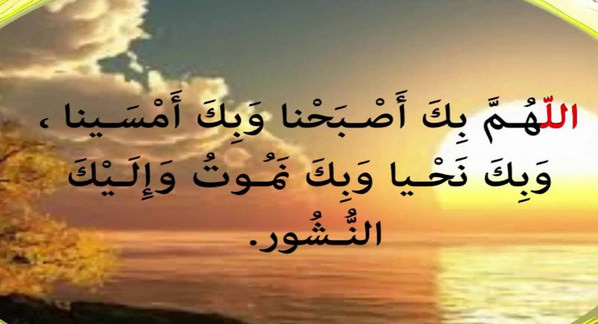 بالصور دعاء الصباح , صور ادعية تقال صباحا 3482 1