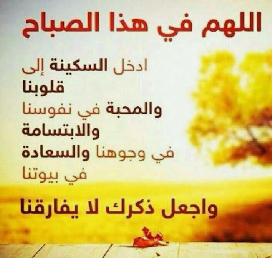 بالصور دعاء الصباح , صور ادعية تقال صباحا 3482 2