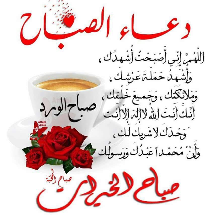 بالصور دعاء الصباح , صور ادعية تقال صباحا 3482 3