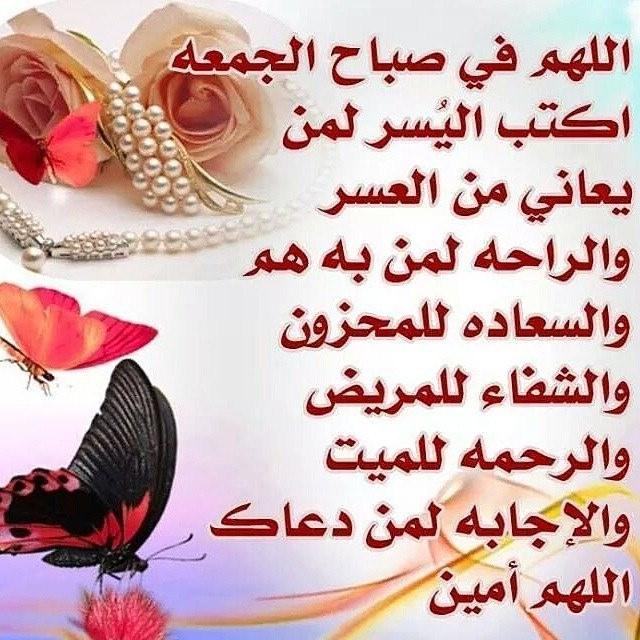بالصور دعاء الصباح , صور ادعية تقال صباحا 3482 4