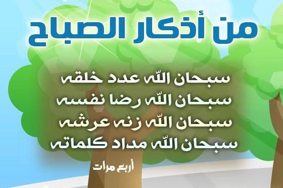 بالصور دعاء الصباح , صور ادعية تقال صباحا 3482 5