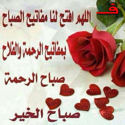 بالصور دعاء الصباح , صور ادعية تقال صباحا 3482 6