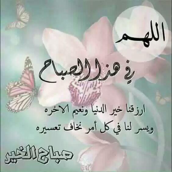 بالصور دعاء الصباح , صور ادعية تقال صباحا 3482 8