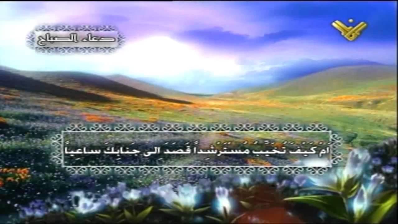 بالصور دعاء الصباح , صور ادعية تقال صباحا 3482 9