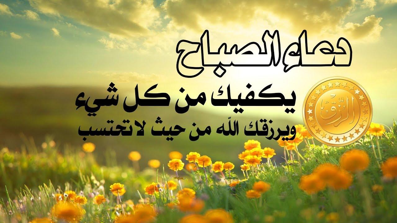 بالصور دعاء الصباح , صور ادعية تقال صباحا 3482
