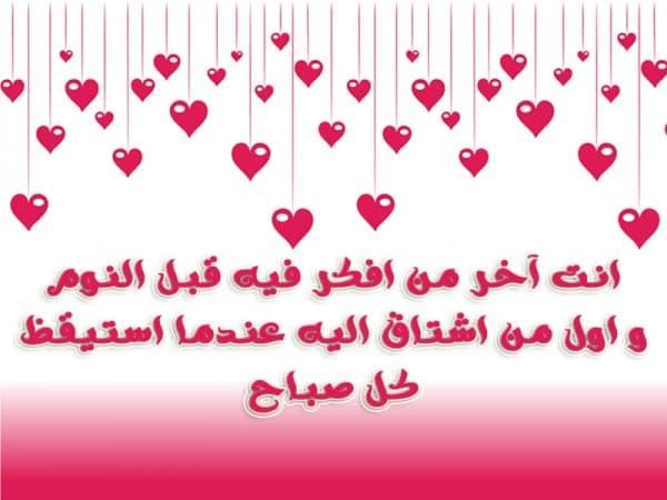 بالصور رسائل صباحية للحبيب , اجمل الماسيدجات الرومانسية في الصباح 3486 8