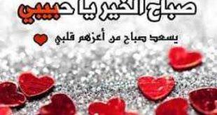صورة رسائل صباحية للحبيب , اجمل الماسيدجات الرومانسية في الصباح