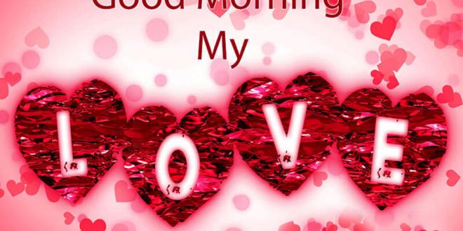 صور كلمات صباح الخير للحبيب , رسايل صور للصباح