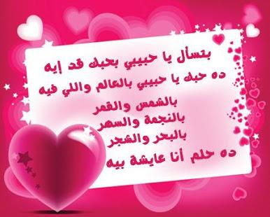 بالصور رسائل بحبك , كلمات حلوة للحبيب 3669 11