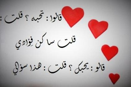 بالصور رسائل بحبك , كلمات حلوة للحبيب 3669 7