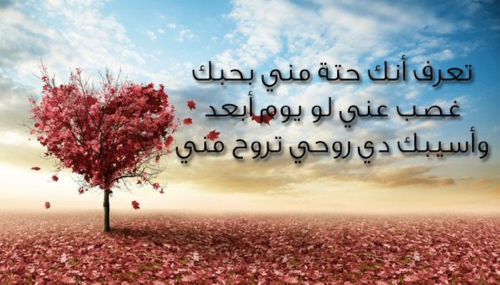 بالصور رسائل بحبك , كلمات حلوة للحبيب 3669 9