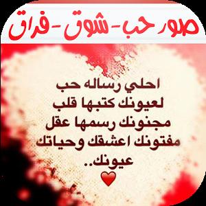 بالصور رسائل بحبك , كلمات حلوة للحبيب 3669