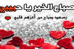صوره صباح الحب حبيبي , كلمات صباح الخير للحبيب