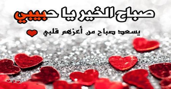 صور صباح الحب حبيبي , كلمات صباح الخير للحبيب