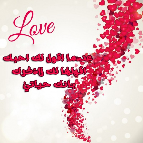 صور كلام للحبيبة , اروع ما كتب في حب حبيبتى