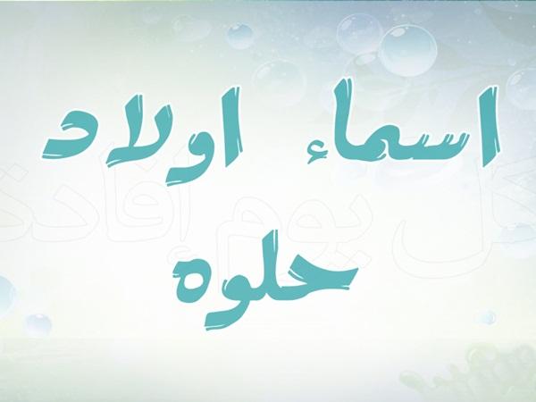 صورة اسماء اولاد حديثه , احدث الاسماء للاطفال الذكور