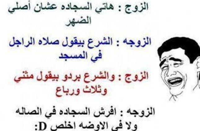 صورة بوستات مضحكة , منشورات مصورة للفيس بوك