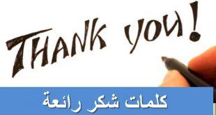 بالصور كلمات شكر وثناء رائعة , اروع عبارات الامتنان والشكر والعرفان بالجميل 3350 17 310x165
