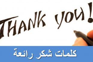 صور كلمات شكر وثناء رائعة , اروع عبارات الامتنان والشكر والعرفان بالجميل
