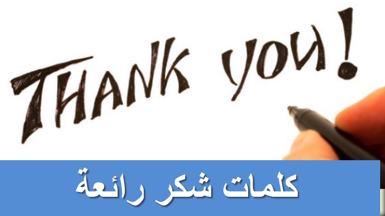 صورة كلمات شكر وثناء رائعة , اروع عبارات الامتنان والشكر والعرفان بالجميل 3350