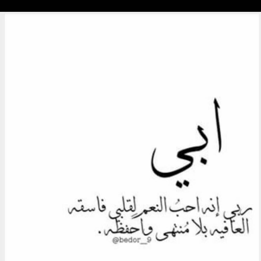 بالصور رمزيات عن الاب , اجمل ماقيل في الاباء 3354 9