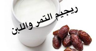 صورة رجيم التمر والحليب , دايت البلح واللبن وازالة دهون الكرش