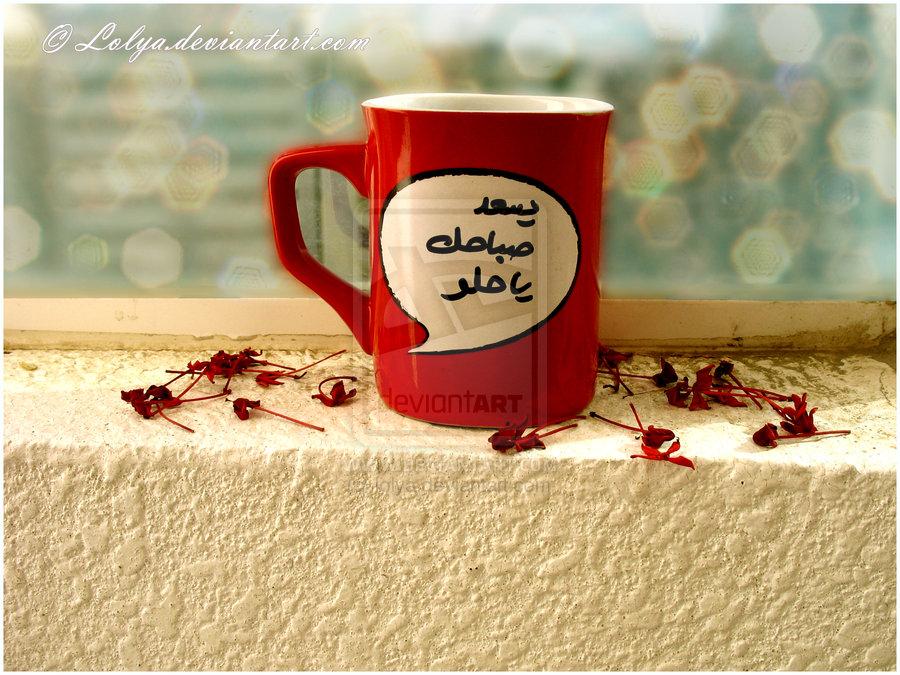 بالصور صباح رومانسي , اجمل صور رومانسية للصباح للاحباب 3567 10