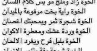 شعر عن الصديق عراقي , افضل ما كتبه الشعراء عن الصداقة