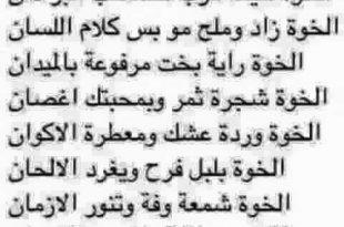 صورة شعر عن الصديق عراقي , افضل ما كتبه الشعراء عن الصداقة