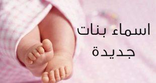 بالصور اسماء بنات جديدة , اكبر مجموعة لاسماء البنات حديثة الولادة 917 11 310x165