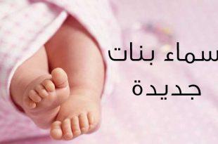 بالصور اسماء بنات جديدة , اكبر مجموعة لاسماء البنات حديثة الولادة 917 11 310x205