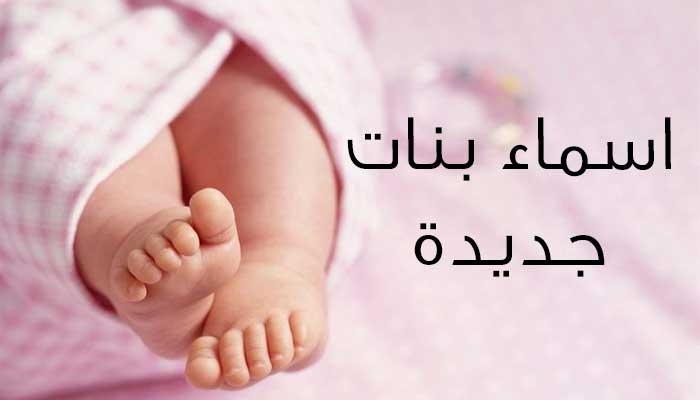 صورة اسماء بنات جديدة , اكبر مجموعة لاسماء البنات حديثة الولادة