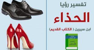 تفسير حلم لبس الحذاء للمتزوجة , اذا رات المراة انها تلبس حذاء في المنام ما معناه