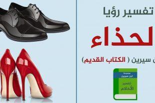 بالصور تفسير حلم لبس الحذاء للمتزوجة , اذا رات المراة انها تلبس حذاء في المنام ما معناه 1857 310x205