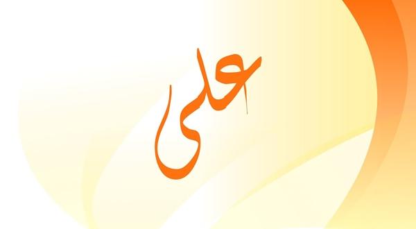 صورة معنى اسم علي , اسماء جديدة ومعانيها