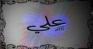بالصور معنى اسم علي , اسماء جديدة ومعانيها 3311 310x165