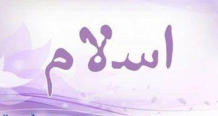 بالصور معنى اسم اسلام , معاني اسماء اولاد وبنات 3356 310x165