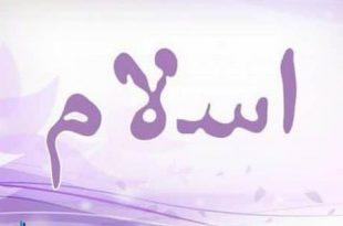 صور معنى اسم اسلام , معاني اسماء اولاد وبنات